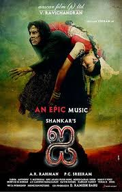songs free download 2015 ai i tamil movie mp3 songs free download theonlinemaestro online