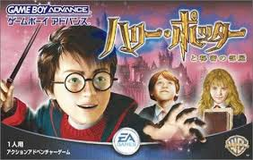 harry potter et la chambre des secrets gba harry potter and the chamber of secrets box for boy
