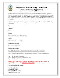 2017 pnr scholarship application rotary club of pleasanton north