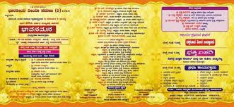 wedding quotes kannada marriage quotes kannada gallery totally awesome wedding ideas