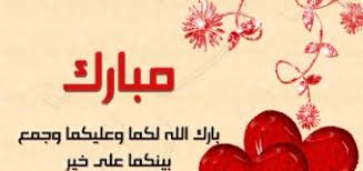 wedding wishes in arabic mediu staff news news website page 3
