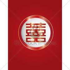 happiness symbol wedding happiness golden calligraphy symbo gl