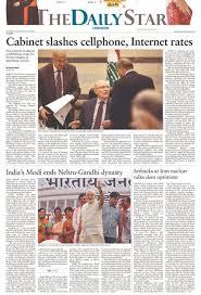Mgk Raise The Flag 09 Modi Victory The Daily Star Jpg