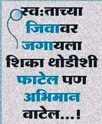 wedding quotes in marathi 42 best marathi quotes saying images on marathi