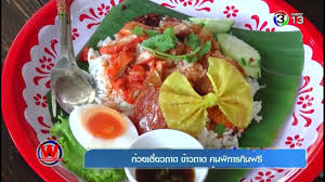 week end cuisine weekend ก วยเต ยวถาด ข าวถาด คนพ การก นฟร 03 03 61