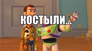 Woody And Buzz Meme - костыли woody buzz everywhere meme generator