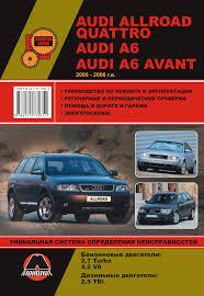 руководство по ремонту audi allroad audi a6 audi a6 avant 2000