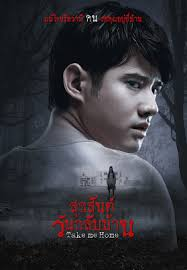 download film one day 2011 subtitle indonesia film horor thailand take me home full sub indonesia youtube
