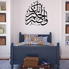 Islamic Home Decor 100 Islamic Home Decorations Acrylic Mirror 3d Wall