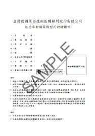 Certification Approval Letter Ncc Certification Taiwan TUv Rheinland