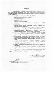 resume templates word accountant general kerala gpf closure bill www adimaliweb c