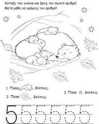 kindergarten numbers worksheet printable worksheets legacy