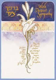 condolences greeting card israel book shop greeting cards
