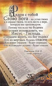 schöne bibelsprüche pin татьяна маркова auf благословение пожелания