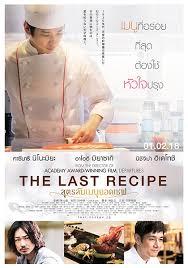 the last review the last recipe อ ก 1 หน งด จากญ ป นท ค ณไม ควร
