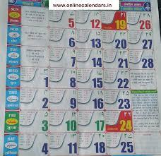 2018 Calendar Islamic 2018 Kalnirnay And Marathi Kalnirnay Calendars 2018 Marathi