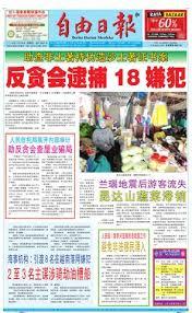 si鑒e de p鹹he 25th june 2015 by merdeka daily 自由日报 issuu