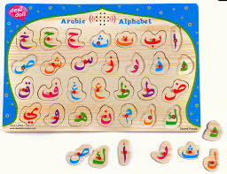 talking arabic alphabet puzzle lift and learn arabic letters