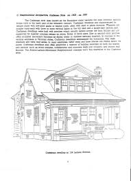 Pharmaceutical Quality Control Resume Sample by Historic Preservation Anvirdale Historic District Community