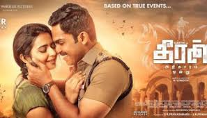 theeran adhigaaram ondru full movie download in hd quality