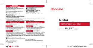 minuteur cuisine 駘ectronique docomo n 05c manual