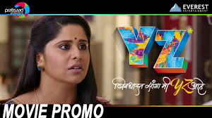 yz hona yz dialog promo marathi movies 2016 sagar deshmukh