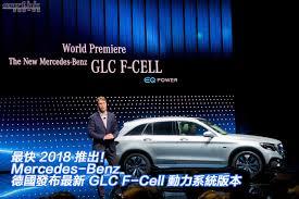 最快2018 推出 mercedes benz 德國發布最新glc f cell 動力系統版本