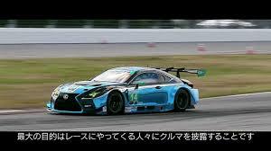 lexus sports car racing lexus rc f gt3 racing concept 2017 youtube