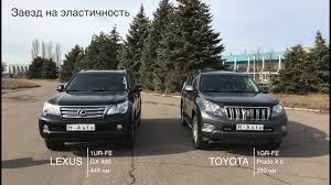lexus toyota and заезд lexus gx 460 vs toyota prado 4 0 youtube