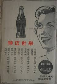 si鑒e coca cola les 802 meilleures images du tableau poster sur hong