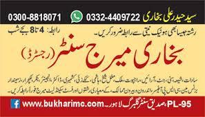 faisalabad marriage bureau in faisalabad 2018 bukhari marriage center