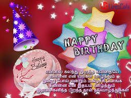 birthday wishes in tamil wishes greetings pictures u2013 wish guy