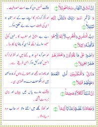 urdu tarjuma of holy quran u2013 support