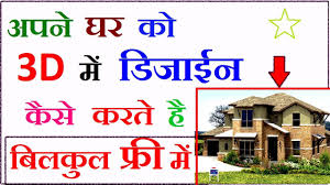 How To Design A House How To Design A 3d House For Free Hindi 3d Home Design Youtube