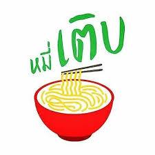 franchise cuisine plus แฟรนไชส หม เต บ accueil surat thani menu prix avis sur le