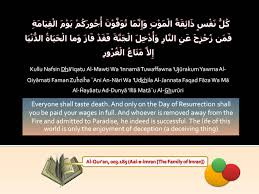 education quote fire al qur u0027an 003 185 aal i imraan the family of imran death