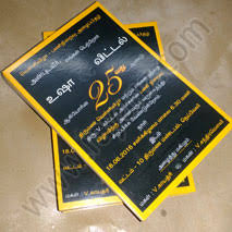 Unique Indian Wedding Cards Invitation Printers Online Wedding Cards Printing In Chennai