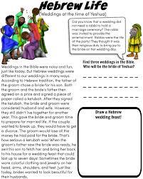 Hebrew Worksheets Free Bible Worksheet Hebrew Wedding Yeshua Jesus