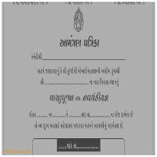 Wedding Invitation Card Matter In Wedding Invitation Lovely Wedding Invitation Matter In Gujarati