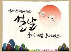 korean new year card korean new year 2014 cards south korea korean