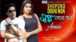 De K He Shopno Dekhe Mon By Aman Full Mp3 Song Download Bdmusic25 Co