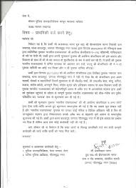 Sample Business Complaint Letter by Complaint Letter Format To Police Station In Marathi Resume