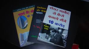the best hindi book on share market hindi top rated youtube