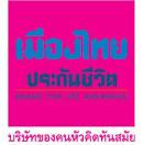 เมืองไทยประกันชีวิต จำกัด(มหาชน) งาน เมืองไทยประกันชีวิต จำกัด ...