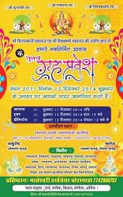 hindu wedding invitations templates housewarming invitation card psd template free a t