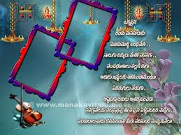 wedding quotes in telugu pelli roju kavithalu writerumanani