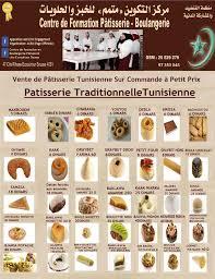 centre de formation cuisine tunisie centre de formation en boulangerie pâtisserie pour les jeunes