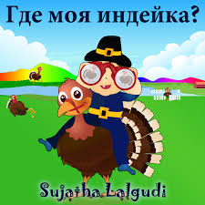 thanksgiving children s book buy childrens russian books where is my turkey thanksgiving