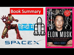 biography book elon musk elon musk biography hindi book by ashlee vance youtube