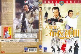return of the swordsman 1984 movie download